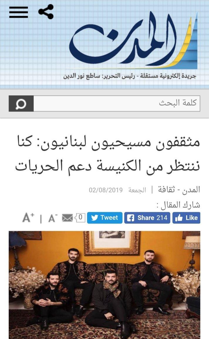 مثقفون مسيحيون لبنانيون: كنا ننتظر من الكنيسة دعم الحريات almodon.com 02-08-2019